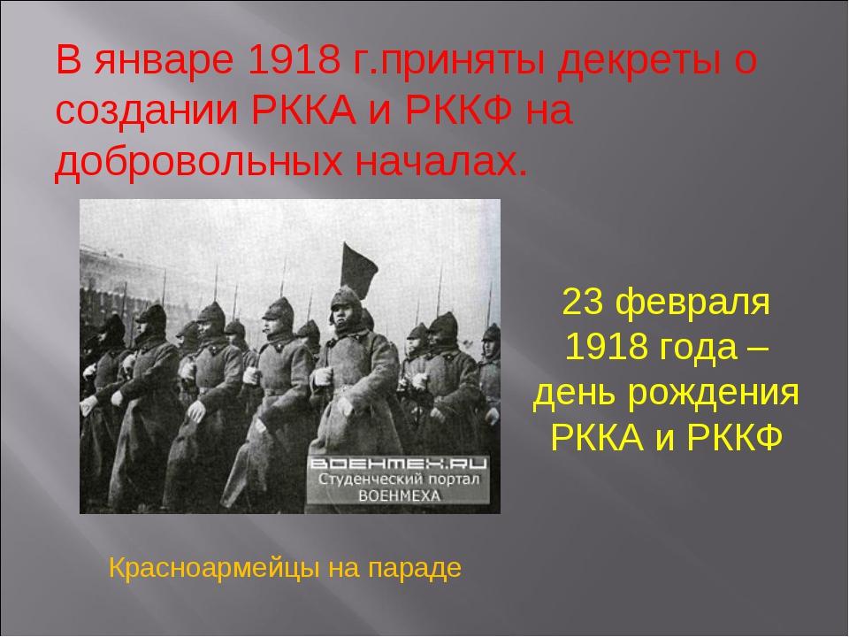 В январе 1918 г.приняты декреты о создании РККА и РККФ на добровольных начала...