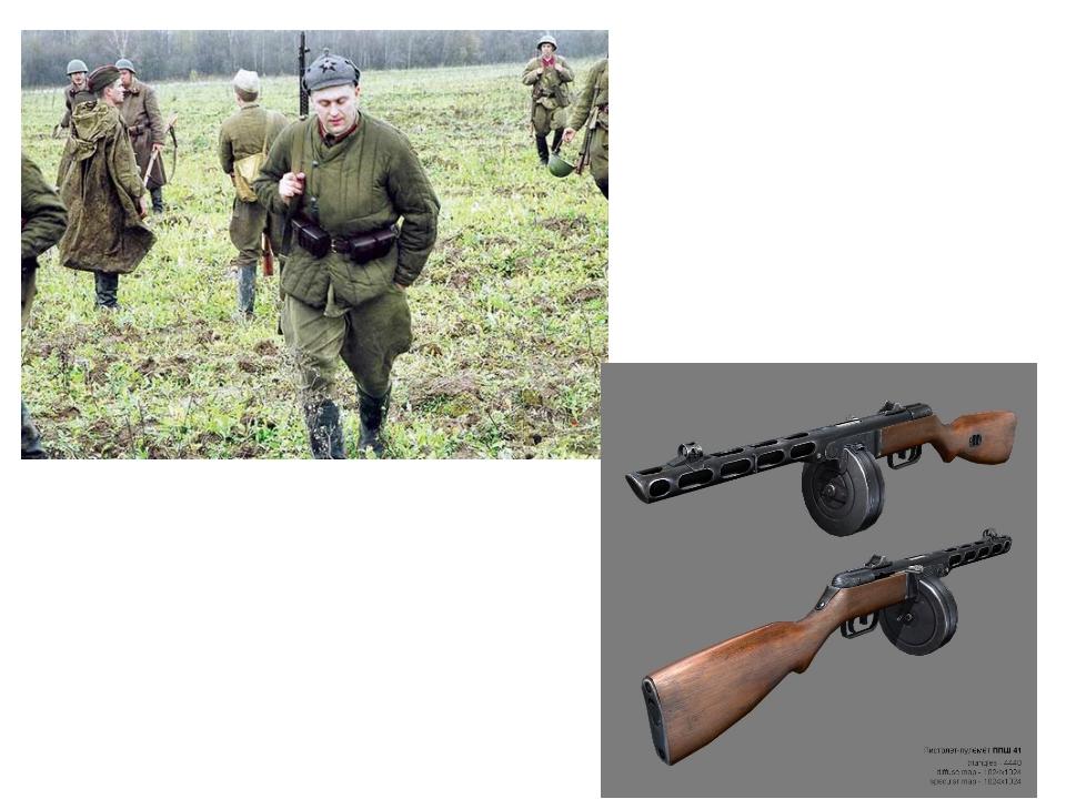 Бойцы 1941 года Легендарный ППШ