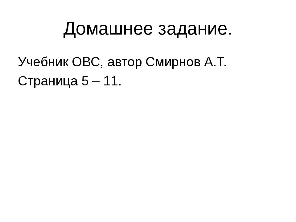 Домашнее задание. Учебник ОВС, автор Смирнов А.Т. Страница 5 – 11.