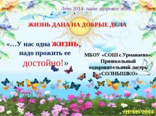 МБОУ «СОШ с.Урманаево». Пришкольный оздоровительный лагерь «СОЛНЫШКО» «…Уна