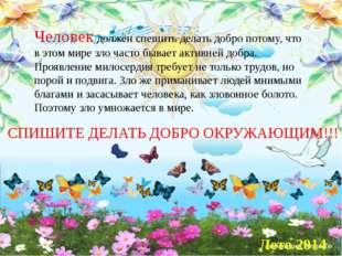 Человек должен спешить делать добро потому, что в этом мире зло часто бывает