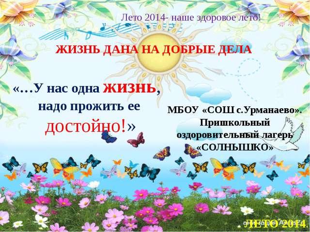 МБОУ «СОШ с.Урманаево». Пришкольный оздоровительный лагерь «СОЛНЫШКО» «…Уна...