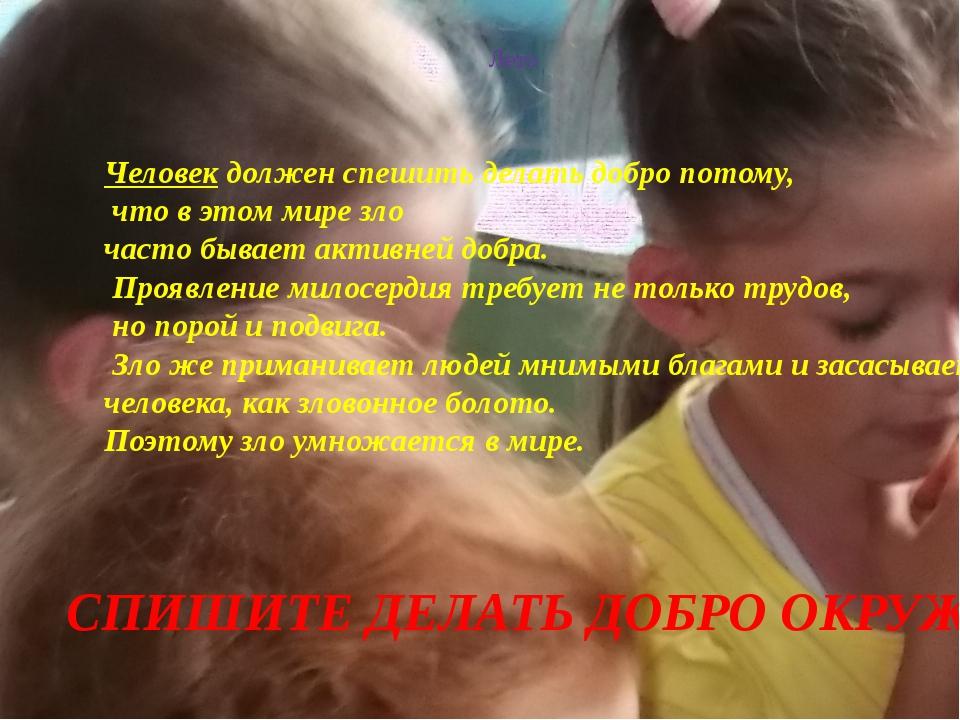 Лето Человек должен спешить делать добро потому, что в этом мире зло часто бы...