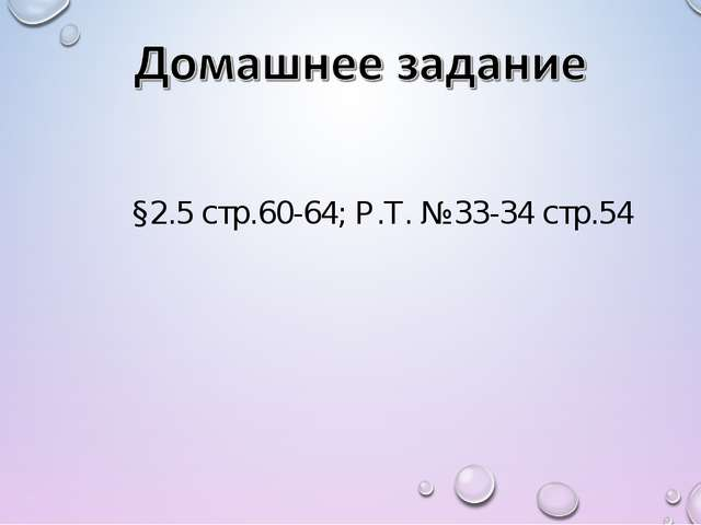 §2.5 стр.60-64; Р.Т. №33-34 стр.54