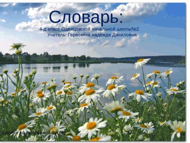 Словарь: 4-д класс Одинцовской начальной школы№2 Учитель: Гераскина надежда Д...