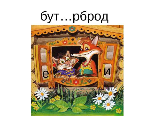 бут…рброд е и