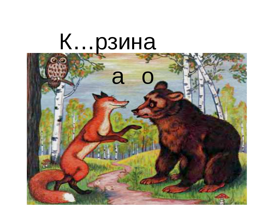 К…рзина а о