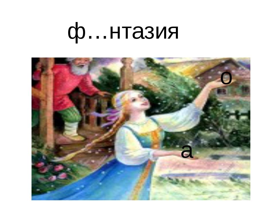 ф…нтазия а о