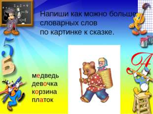 Напиши как можно больше словарных слов по картинке к сказке. медведь девочка