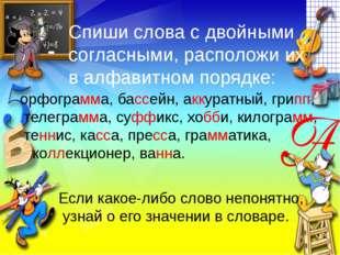 Спиши слова с двойными согласными, расположи их в алфавитном порядке: орфогра