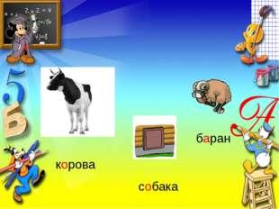 корова собака баран