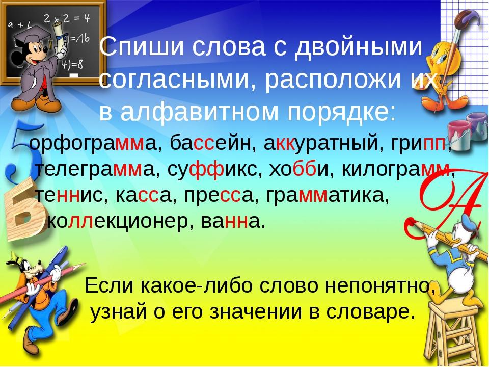Спиши слова с двойными согласными, расположи их в алфавитном порядке: орфогра...