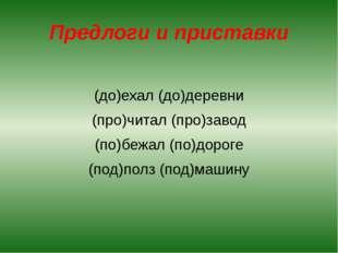 Предлоги и приставки (до)ехал (до)деревни (про)читал (про)завод (по)бежал (по