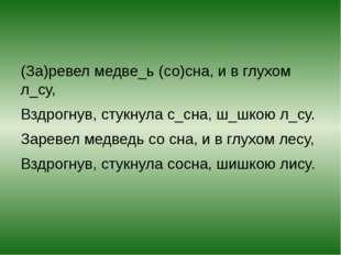 (За)ревел медве_ь (со)сна, и в глухом л_су, Вздрогнув, стукнула с_сна, ш_шко