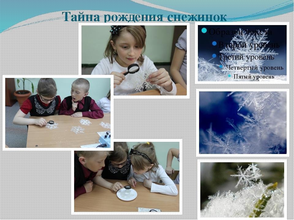 Тайна рождения снежинок