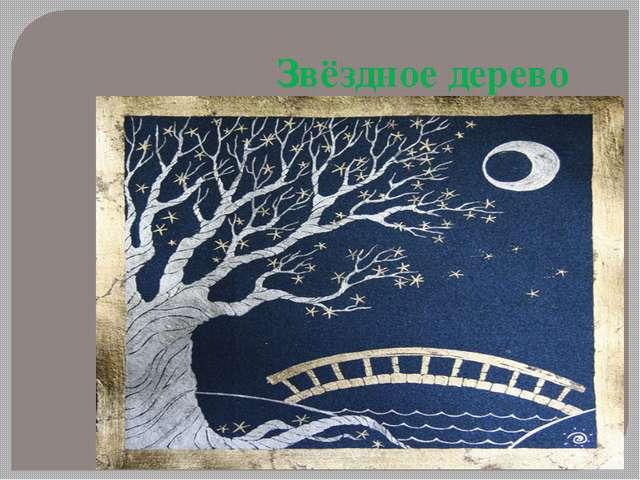 Звёздное дерево