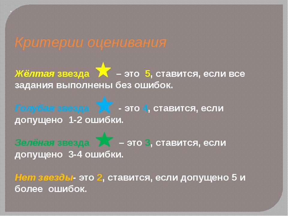 . Критерии оценивания Жёлтая звезда – это 5, ставится, если все задания выпол...