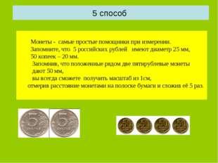 5 способ Монеты - самые простые помощники при измерении. Запомните, что 5 рос