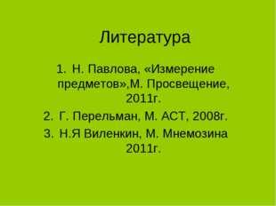 Литература Н. Павлова, «Измерение предметов»,М. Просвещение, 2011г. Г. Перель