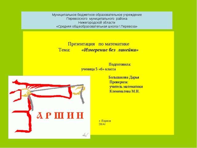 Презентация по математике Тема: «Измерение без линейки» Подготовила: ученица...