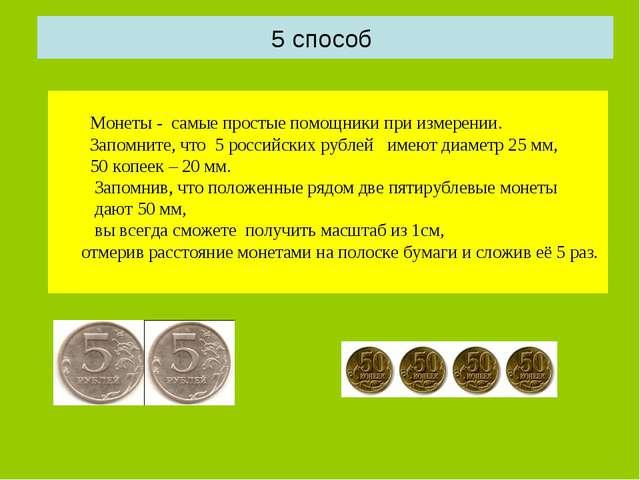5 способ Монеты - самые простые помощники при измерении. Запомните, что 5 рос...