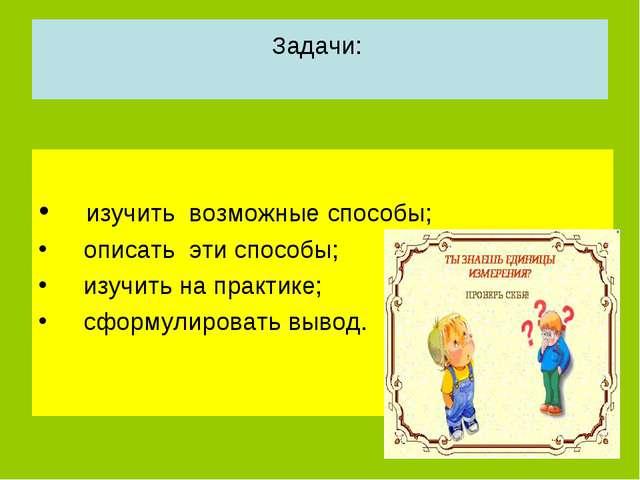 Задачи: изучить возможные способы; описать эти способы; изучить на практике;...