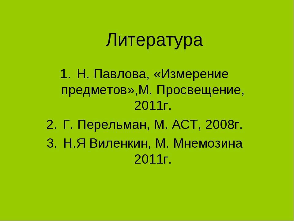 Литература Н. Павлова, «Измерение предметов»,М. Просвещение, 2011г. Г. Перель...
