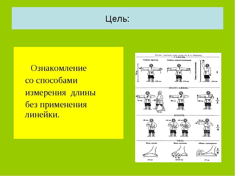 Цель: Ознакомление со способами измерения длины без применения линейки.