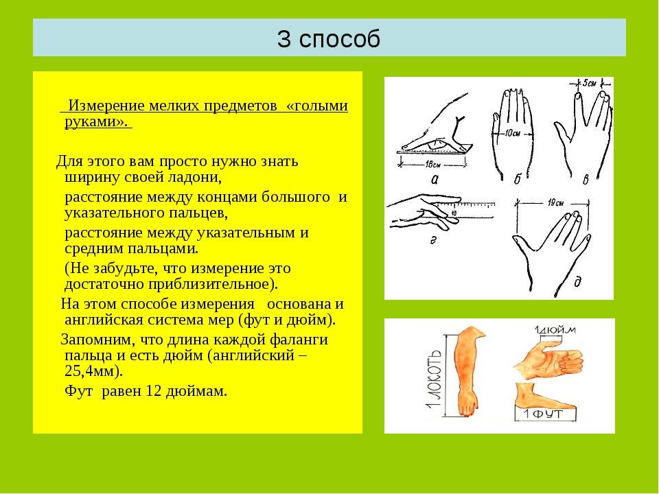 3 способ Измерение мелких предметов «голыми руками». Для этого вам просто нуж...