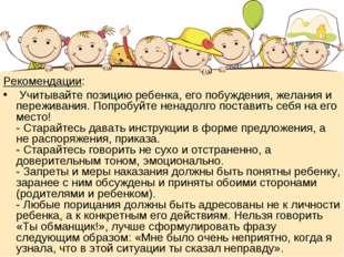 Рекомендации: Учитывайте позицию ребенка, его побуждения, желания и пережива