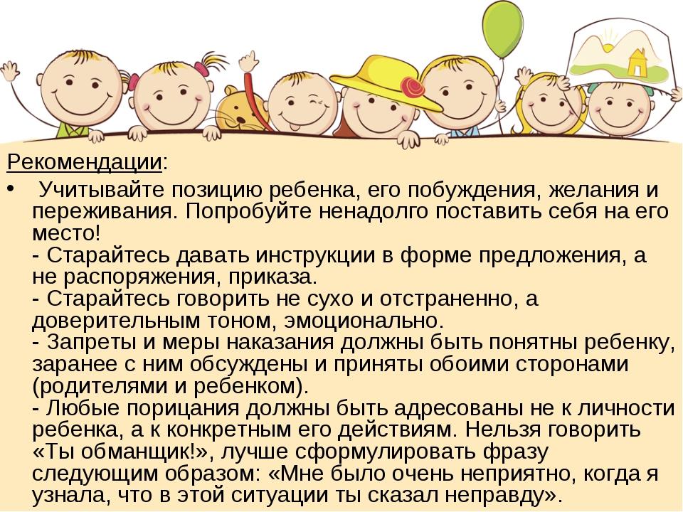 Рекомендации: Учитывайте позицию ребенка, его побуждения, желания и пережива...