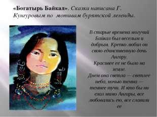 В старые времена могучий Байкал был веселым и добрым. Крепко любил он свою ед
