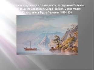 Иркутские художники – о священном, загадочном Байкале. Леопольд Немировский.