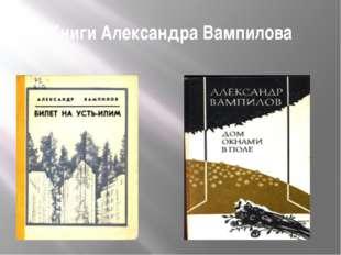 Книги Александра Вампилова