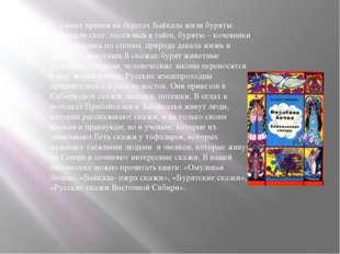 С давних времен на берегах Байкала жили буряты: разводили скот, охотились в