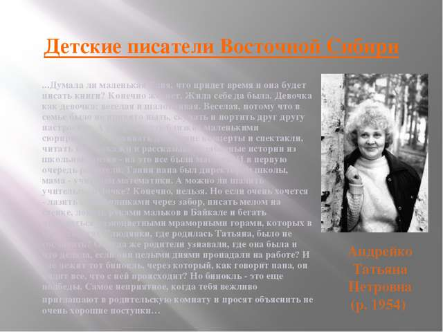 Детские писатели Восточной Сибири ...Думала ли маленькая Таня, что придет вре...
