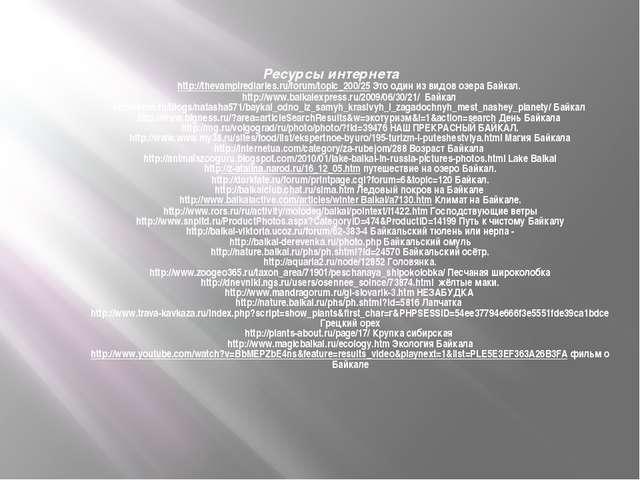 Ресурсы интернета http://thevampirediaries.ru/forum/topic_200/25 Это один из...