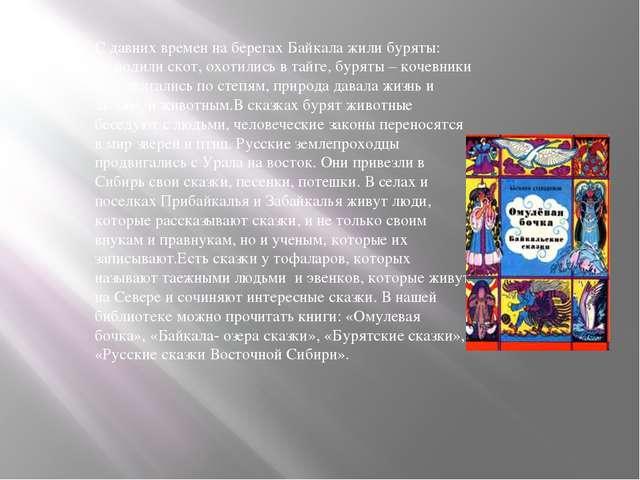 С давних времен на берегах Байкала жили буряты: разводили скот, охотились в...