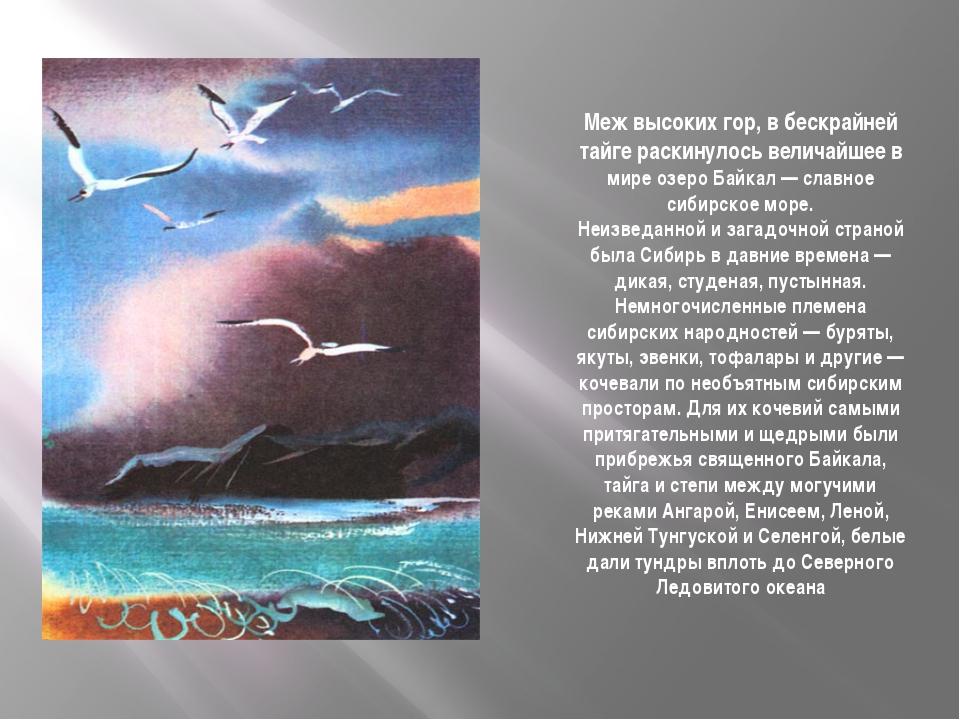 Меж высоких гор, в бескрайней тайге раскинулось величайшее в мире озеро Байка...