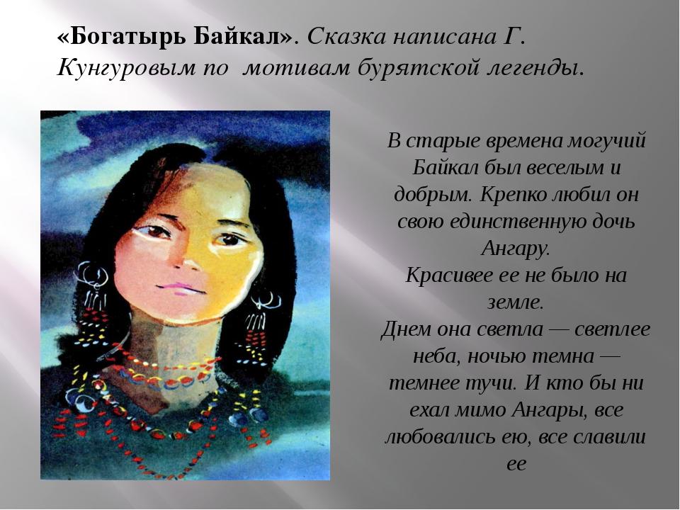 В старые времена могучий Байкал был веселым и добрым. Крепко любил он свою ед...