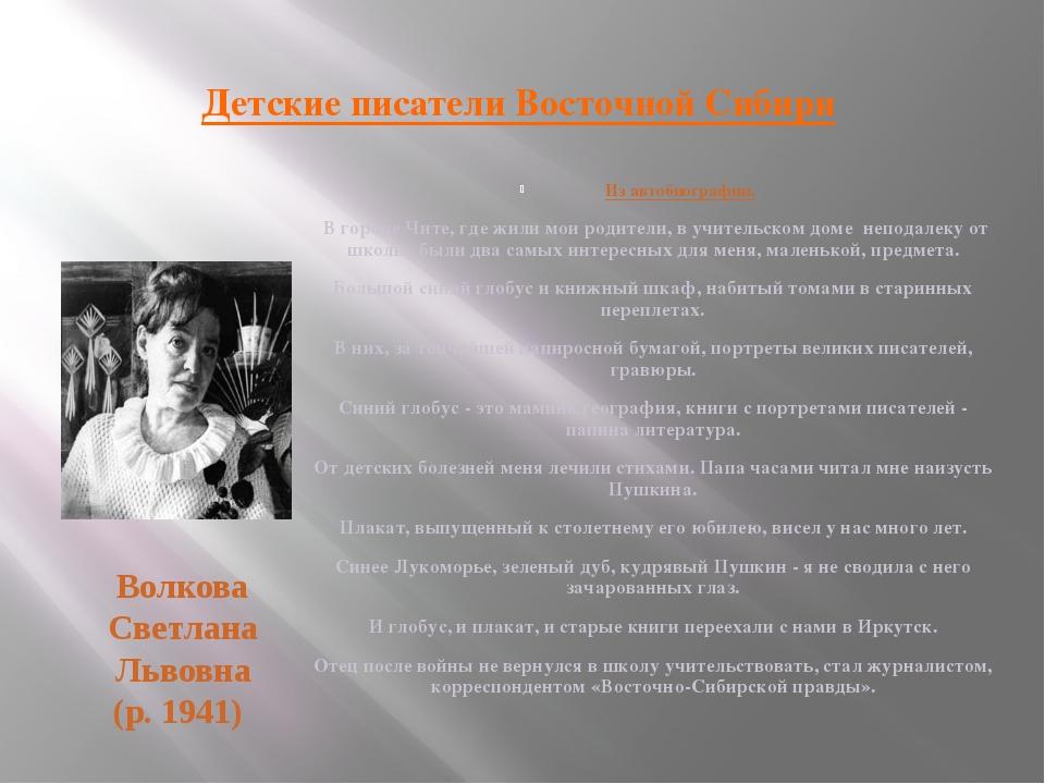 Детские писатели Восточной Сибири Из автобиографии. В городе Чите, где жили...