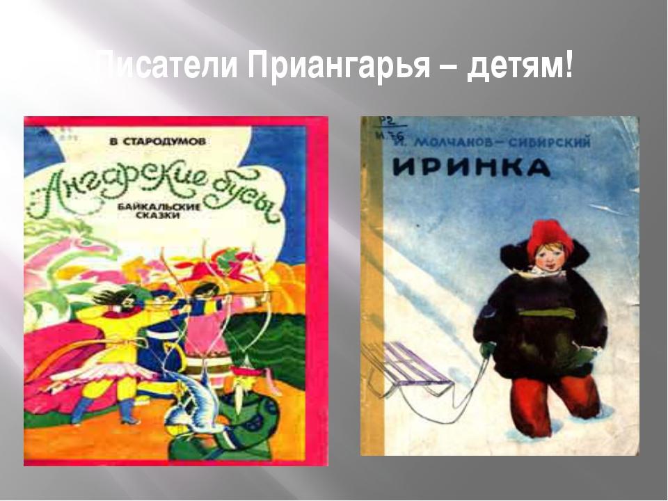 Писатели Приангарья – детям!