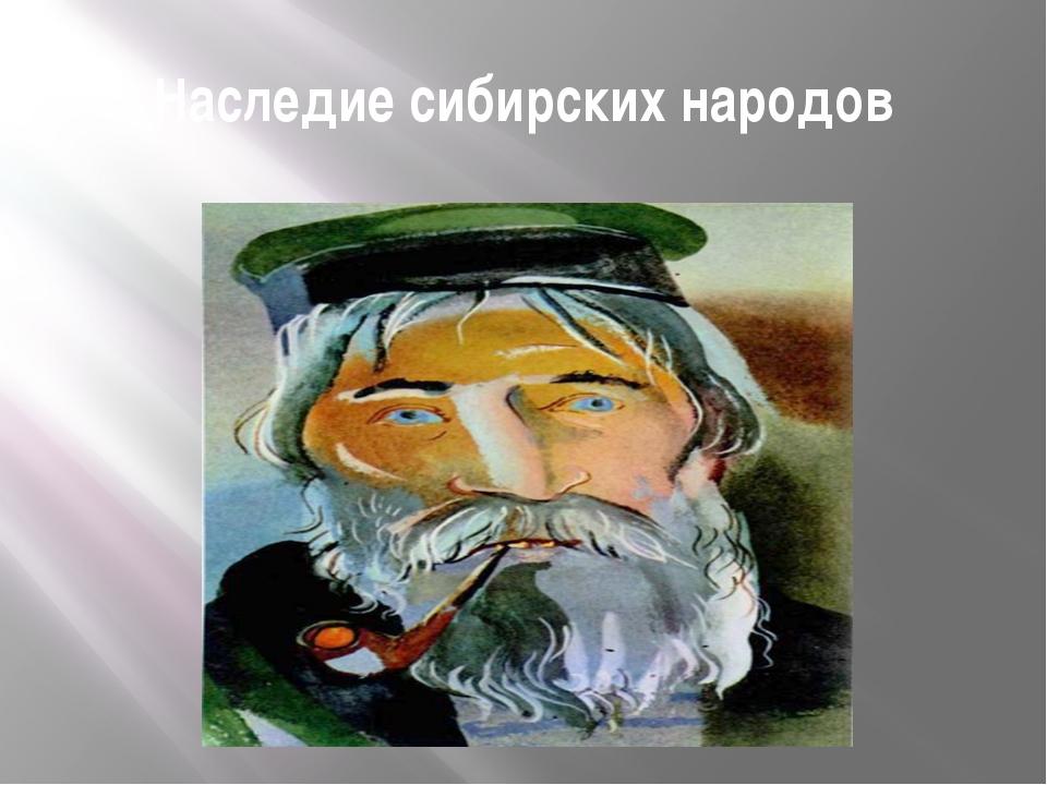Наследие сибирских народов