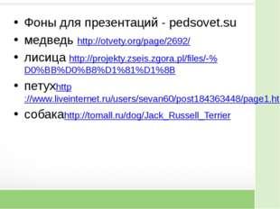 Фоны для презентаций - pedsovet.su медведь http://otvety.org/page/2692/ лиси