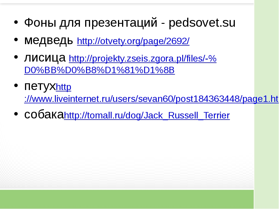 Фоны для презентаций - pedsovet.su медведь http://otvety.org/page/2692/ лиси...