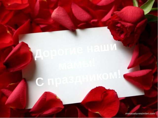 Дорогие наши мамы! С праздником! FokinaLida.75@mail.ru