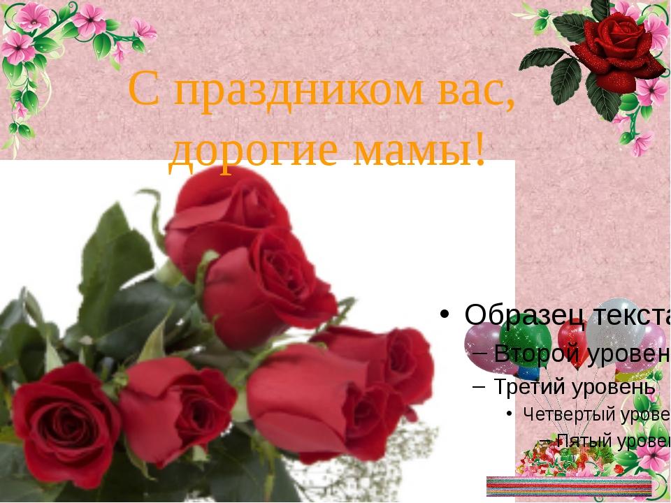 С праздником вас, дорогие мамы! FokinaLida.75@mail.ru