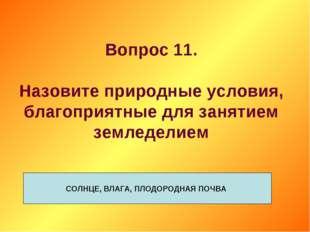 Вопрос 11. Назовите природные условия, благоприятные для занятием земледелием