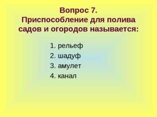 Вопрос 7. Приспособление для полива садов и огородов называется: 1. рельеф 2