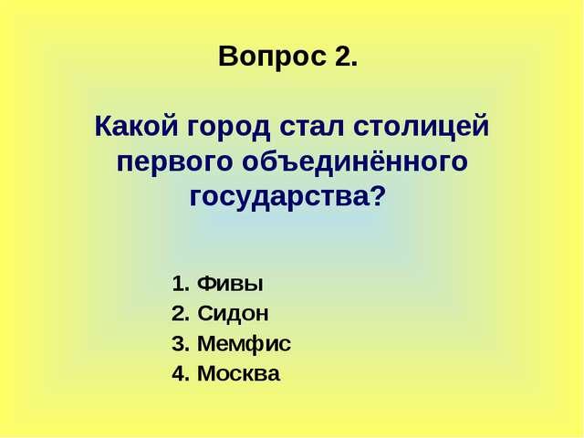 Вопрос 2. Какой город стал столицей первого объединённого государства? 1. Фи...